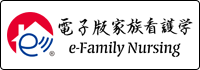 About the e-Family Nursing logo mark: The image shows the silhouette of a house in which a happy family resides, beneath the sun's warming rays, expressed in red. Emanating from the house are electronic signals, expressed in blue, which symbolize knowledge concerning research into family nursing being disseminated to the world. This logo was produced in 2018.